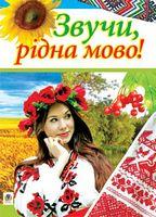 Звучи, рідна мово! Позакласна робота з української мови у школі.