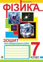 Зошит для лабораторних робіт з фізики.7 клас.