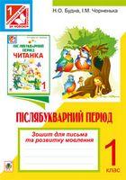 Зошит для письма та розвитку мовлення у післябукварний період. 1 клас.(За програмою 2012 р.)
