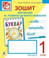 Зошит для письма та розвитку мовлення. 1 кл.: у 2-х ч. Ч. 2 (до букваря Чумарної). (За програмою 2012 р.)