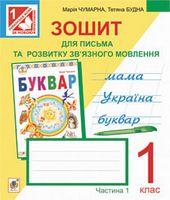 Зошит для письма та розвитку мовлення. 1 кл.: у 2-х ч. Ч.1. (до букваря Чумарної)