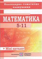 Календарно-тематичне планування з математики. 5–11 кл. 2018-2019 н.р.