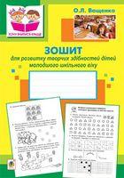 Зошит для розвитку творчих здібностей дітей молодшого шкільного віку
