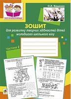 Зошит для розвитку творчих здібностей дітей молодшого шкільного віку : в 2 ч. Ч. 2