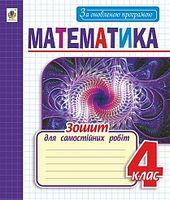 Зошит для самостійних робіт з математики. 4 клас. За оновленою програмою