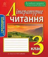 Зошит з літературного читання : 3 клас : до підручника О.Я.Савченко.(за програмою 2012 р.+ голограма)