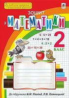 Зошит з математики. 2 клас. (до підр. Рівкінд) (за програмою 2012 + голограма)