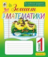 Зошит з математики. 1 клас . Частина 2 (до підр. Ф.М.Рівкінд) (за програмою 2012р.+ голограма)