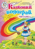 Казковий водограй. Читанка для дітей дошкільного віку та школярів 1-2 класів.