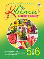 Квіти в кожну школу. Варіативний модуль. Технологія вирощування квітів та догляд за ними : 5-6 класи