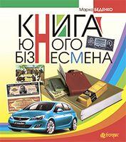 Книга юного бізнесмена (автомобіль)