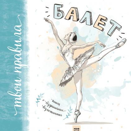 Балет. Книга о безграничных возможностях