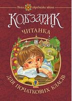 Кобзарик : читанка для початкових класів. НУШ