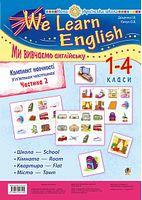 Комплект наочності We learn English (Ми вивчаємо англійську) : 1-4 класи : у 5 ч. Ч. 2. НУШ