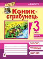 Коник-стрибунець : навч.посіб. 3 кл: в 4 ч. Ч. 4