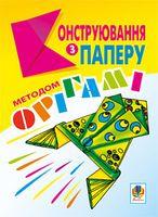 Конструювання з паперу методом орігамі: Навчально-методичний посібник.