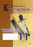 Креслення. Зошит для практичних та графічних робіт. 11 клас. Для класів інформаційно-технологічного профілю