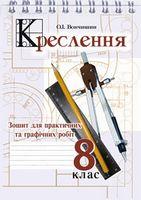 Креслення. Зошит для практичних та графічних робіт. 8 клас. Вид.2-ге, перер. і доп.