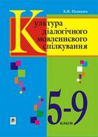 Культура українського діалогічного мовленнєвого спілкування. 5-9 класи.