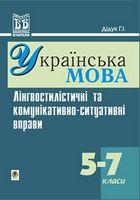 Лінгвостилістичні та комунікативно-ситуативні вправи на уроках української мови у 5-7 кл.