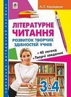 Літературне читання : розвиток творчих здібностей учнів 3-4 кл. : навчально-методичний посібник
