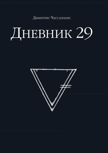 Дневник 29
