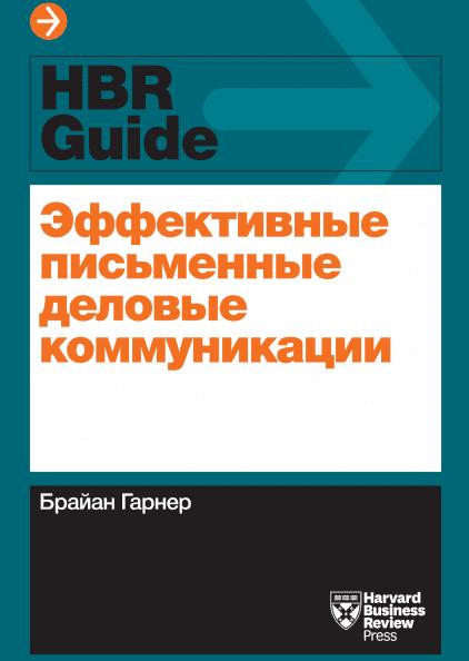 HBR Guide. Эффективные письменные деловые коммуникации