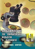 Лабораторні та практичні роботи з біології. 10-11класи. Інструктивні картки.