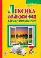 Лексика української мови. Факультативний курс. 7 клас