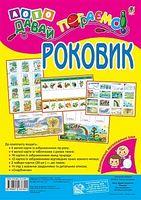 Лото. Давай пограємо! Роковик : для дошкільнят і молодших школярів.Розвивальні логопедичні ігри.