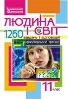 Людина і світ: 1260 завдань і відповідей. Філософський тренінг. 11 клас