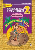Мавпочка Чіта:Робочий зошит. Додавання та віднімання в межах 100. 2 клас.(за програмою 2012 р.+ голограма)