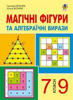 Магічні фігури та алгебраїчні вирази. 7-9 класи.