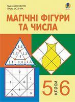 Магічні фігури та числа. 5-6 класи.