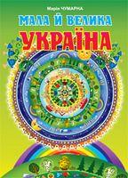 Мала й велика Україна. Читанка для молодших школярів
