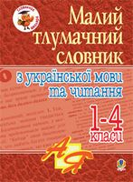 Малий тлумачний словник з української мови та читання. 1-4 класи