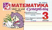 Математика.Швидкі та цікаві сторінки.Супербліц.3клас.Ч.1.(за програмою 2012 р.+ голограма)