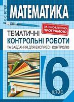 Математика : 6 кл.: Тематичні контрольні роботи та завдання для експрес-контролю: Навчальний посібник. Вид.8-е, переробл.