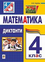 Математика : Диктанти : 4 клас