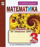 Математика. Зошит для контрольних робіт. 3 клас.(до підруч.Богдановича) (за програмою 2012 р.+ голограма)