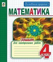 Математика : зошит для контрольних робіт : 4 кл. За оновленою програмою