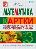 Математика.Картки для поточного та тематичного контролю знань. 3 клас.