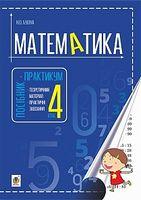 Математика : посібник-практикум : 4 кл.