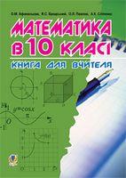 Математика в 10-му класі: Книга для вчителя