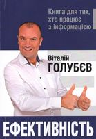 Ефективність. Книга для тих, хто працює з інформацією