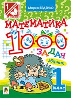 Математика. 1000 задач. 1 клас: Збірник. (За програмою 2012р.+ голограма)