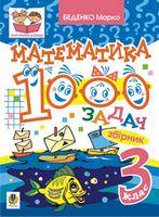 Математика. 1000 задач. 3 клас: Збірник