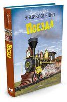 Твоя первая энциклопедия. Поезда