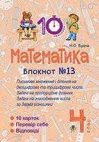 Математика. 4 клас. Зошит №13. Письмове множення і ділення на двоцифрове та трицифрове числа.