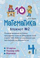 Математика. 4 клас. Зошит №2. Письмове множення та ділення трицифрових чисел на одноцифрове числов межах 1000.